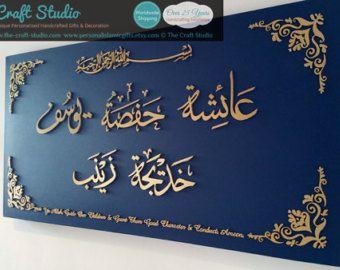 LARGE Ayatul Kursi Verse of the throne door PersonalIslamicGifts