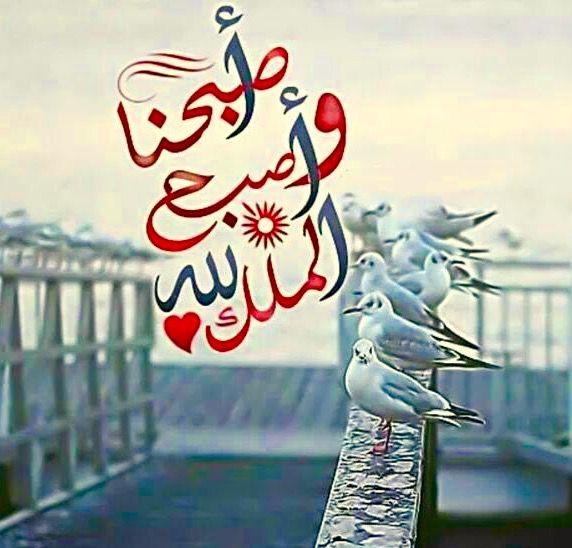 أصبحنا وأصبح الملك لله رب العالمين Good Morning Quotes Good Morning Arabic Good Morning Gif Images