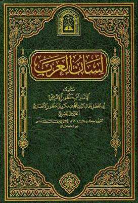 لسان العرب ابن منظور ط الجوائب Pdf Ebooks Free Books Free Ebooks Download Books Free Ebooks Pdf