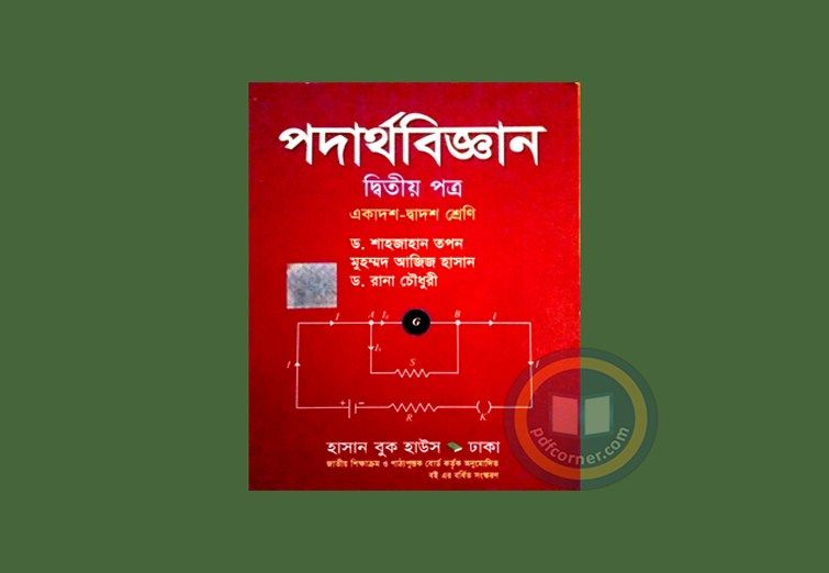 HSC Physics 2nd Paper Book By Shahjahan Tapan pdf Download | Text
