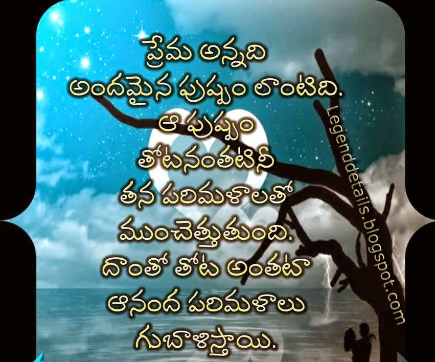 A Blog About Telugu Love Quotes Letters Friendship Hindi