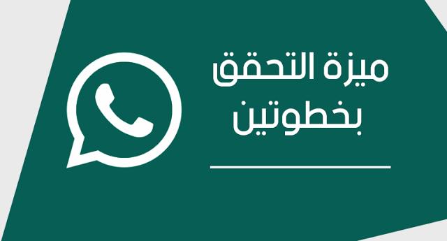 السلام عليكم ورحمة الله وبركاته أعلنت شركة واتس اب Whatsapp بـ وصول ميزة التحقق بـ خطوتين إلى جم Arabic Calligraphy Calligraphy