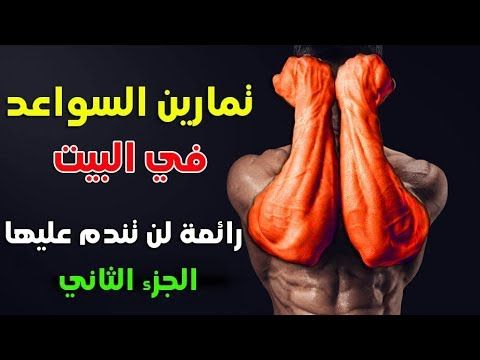 New Video By مهووس عضلات كمال الاجسام On Youtube تمارين تضخيم الساعد تمارين ساعد اليد تمارين السواعد بالصور المتحركة تمارين السواعد في Health Fitness Health