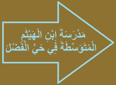 مدرسة ابن الهيثم المتوسطة في حي الفضل Arabic Calligraphy