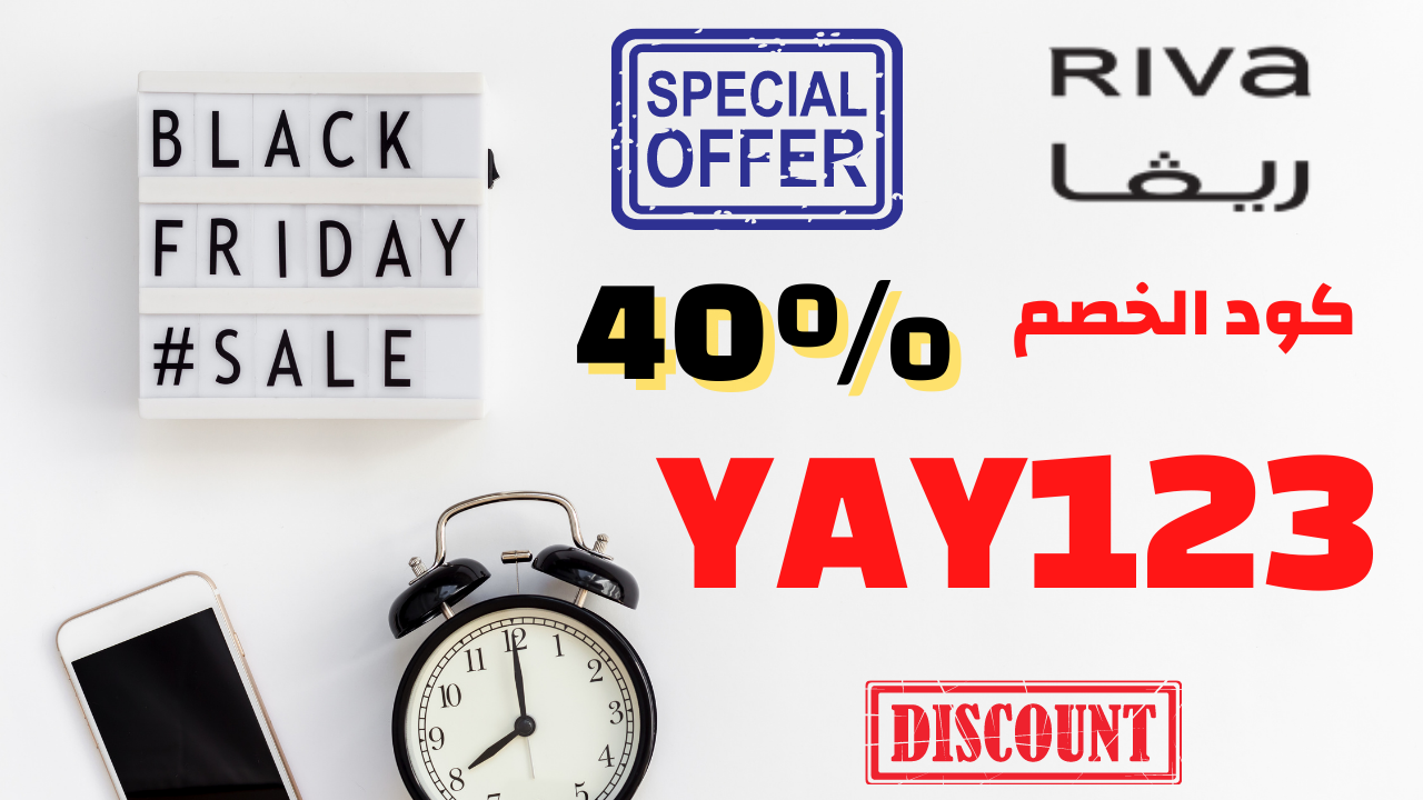 Welcome All Of You Today I Brought You A Strong Discount Code From Riva And 15 Discount Will Not Be Repeated With It Take Ad Riva Alarm Clock Coding