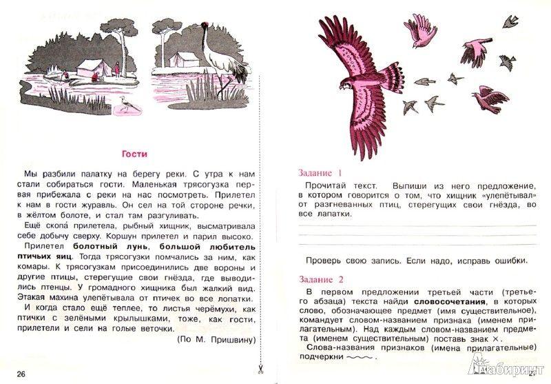 Комплексные контрольные работы для 2 класса школа россии
