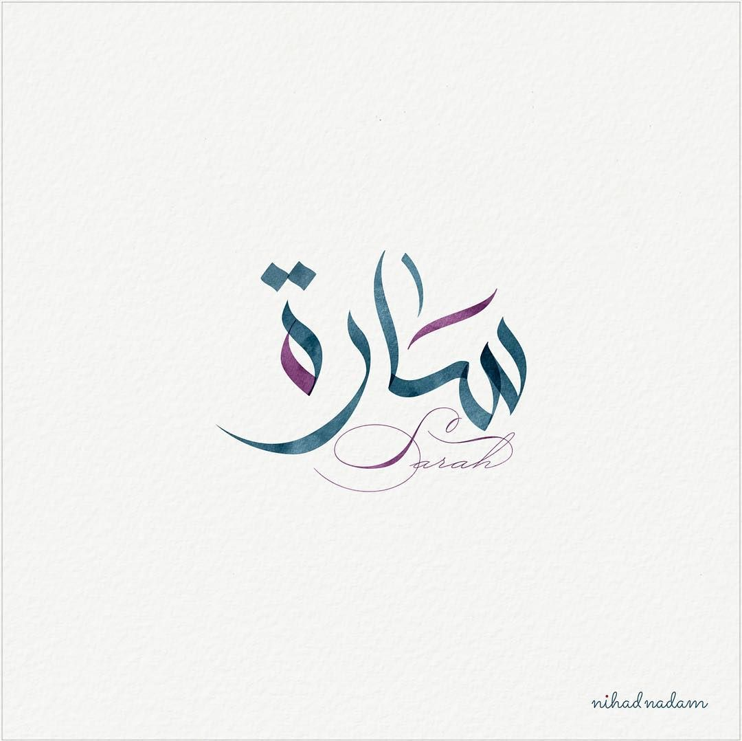 Sarah Name اسم سارة Nihad Nadam Arabicdesign Arabic Calligraphy Art Arabic Calligraphy Name Design Art