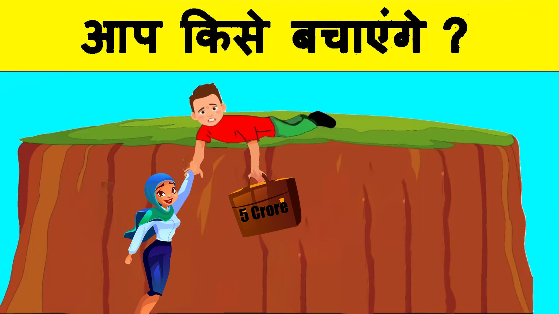5 Majedar Aur Jasoosi Paheliyan Riddles In Hindi 2020