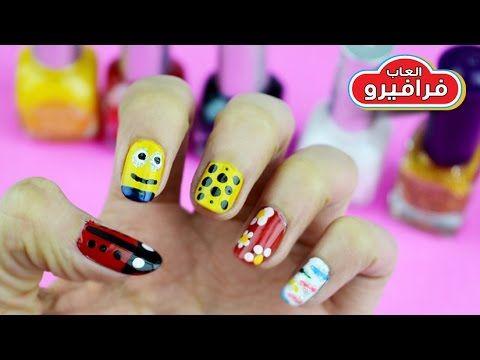 العاب مكياج حقيقي أجمل 7 رسومات اظافر للاطفال و لعبة الرسم على الأظافر م Nails
