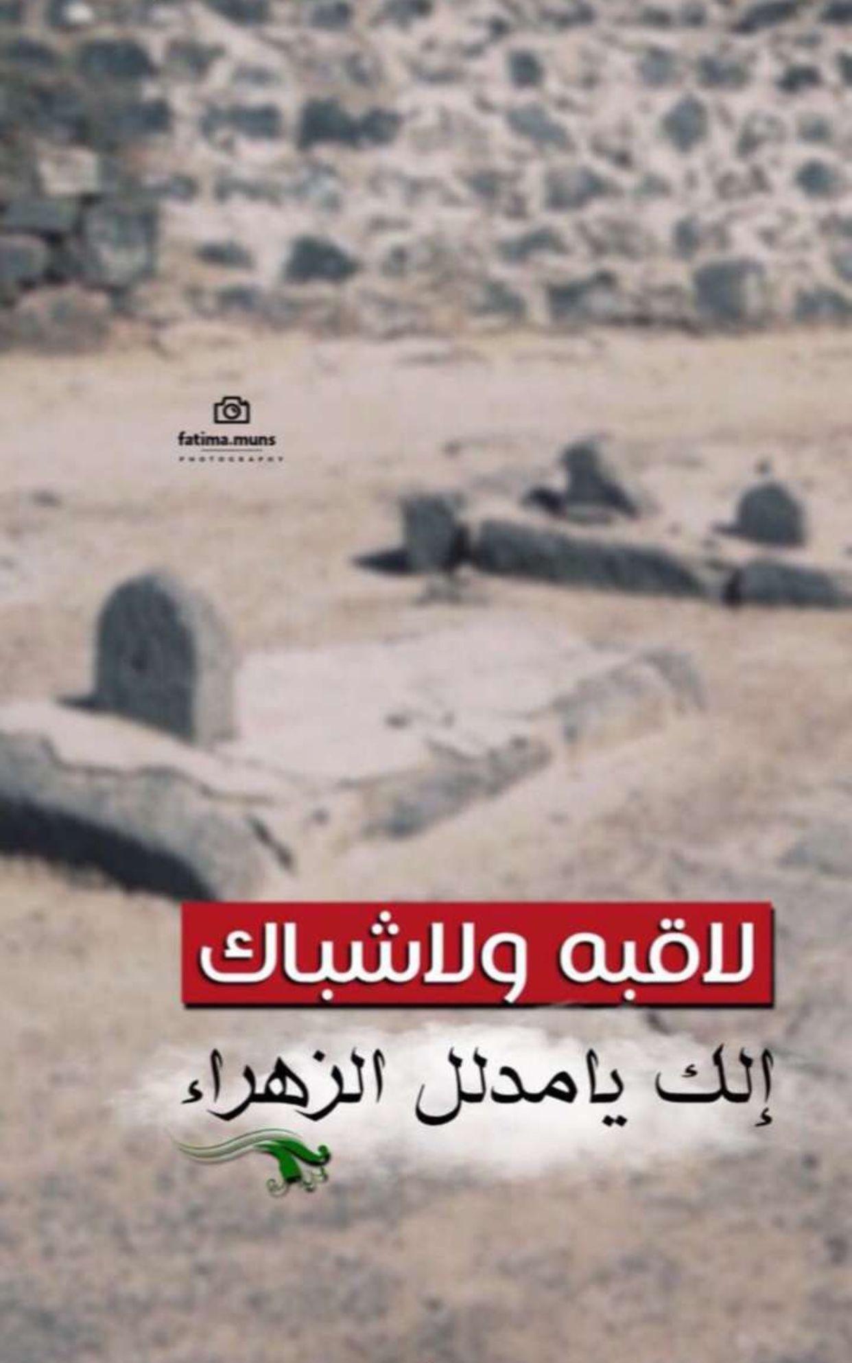 Pin By Narjis On مناسبات أهل البيت عليهم السلام Imam Hussain Islam Imam Ali