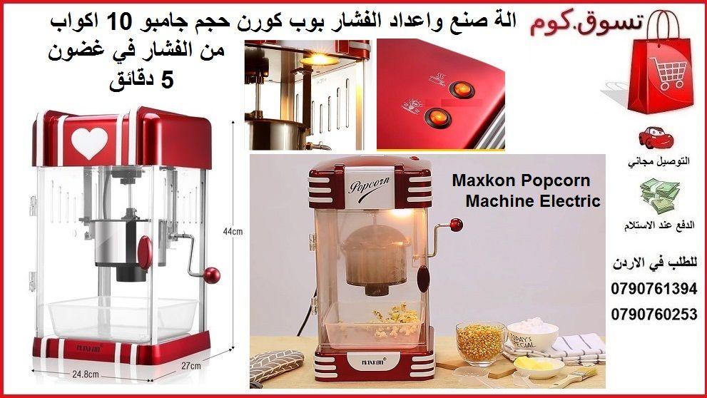 الة صنع و اعداد الفشار بوب كورن حجم جامبو 10 كوب من الفشار في غضون 5 دقائق السعر 70 دينار اردني التوصيل مجاني للطلب في ال Home Popcorn Maker Kitchen Appliances