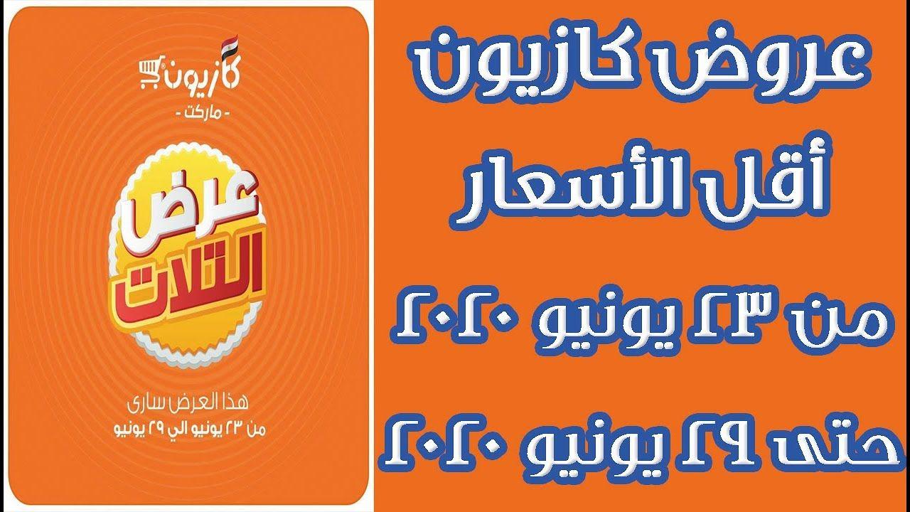 عروض كازيون الثلاثاء 23 يونيو حتى 29 يونيو 2020 اقل الاسعار King Logo Burger King Logo Burger King