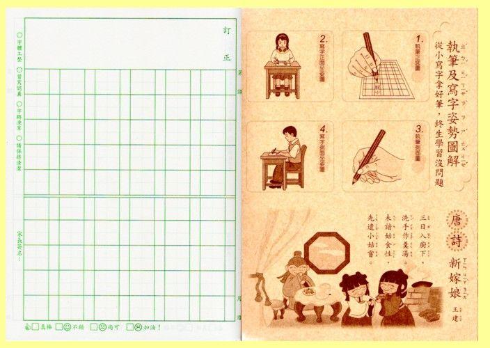 「國小作業簿」的圖片搜尋結果