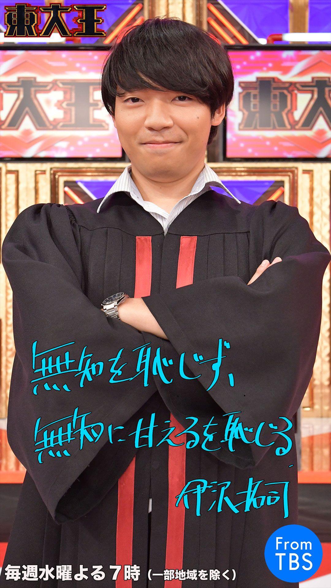 かっこいい 伊沢拓司