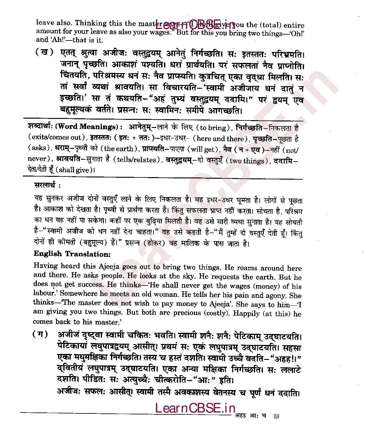 ncert-solutions-for-class-6th-sanskrit-chapter-14-ahaha-aah-ca-02 #NCERT  #NCERTsolutions #CBSE #CBSEclass6 #CBSEclass6Sanskrit