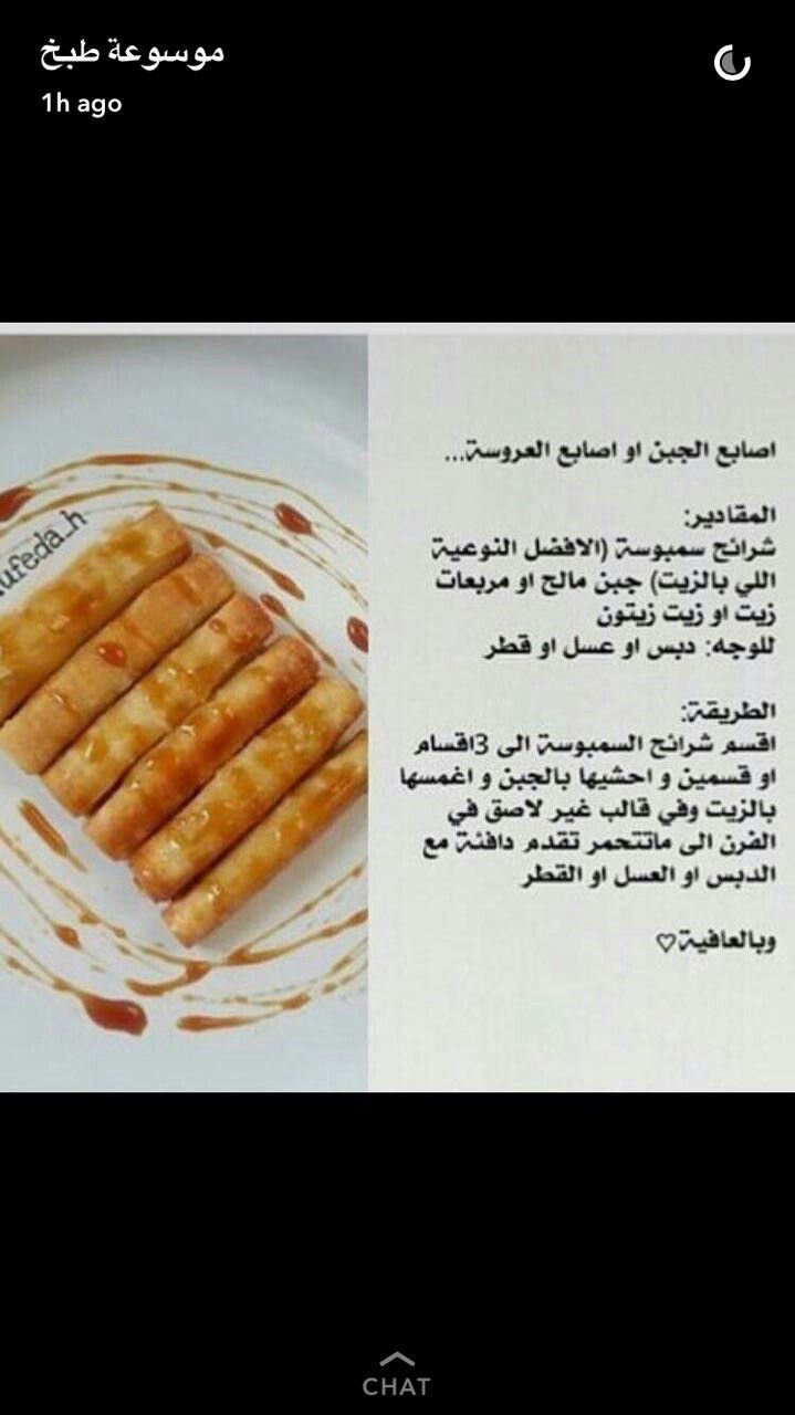 Pin By Nahed On مقالي Cooking Food Desserts