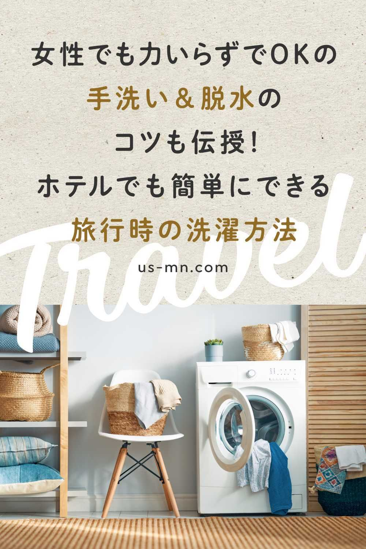 Pin On 旅行中の洗濯