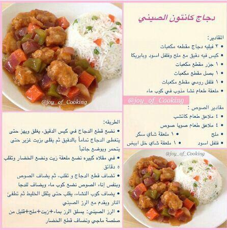 دجاج كانتون الصيني Cookout Food Food Receipes Cooking Recipes