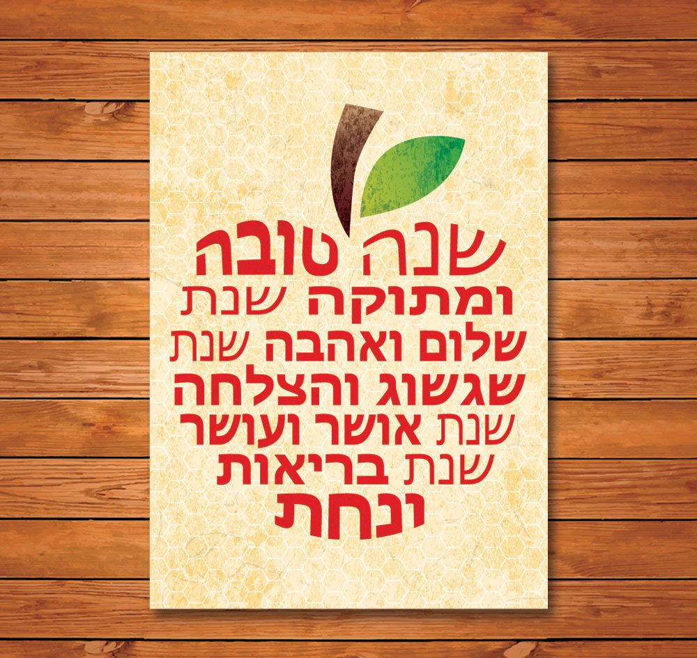 Jewish New Year Rosh Hashanah Shana Tova Por Quillingjudaica