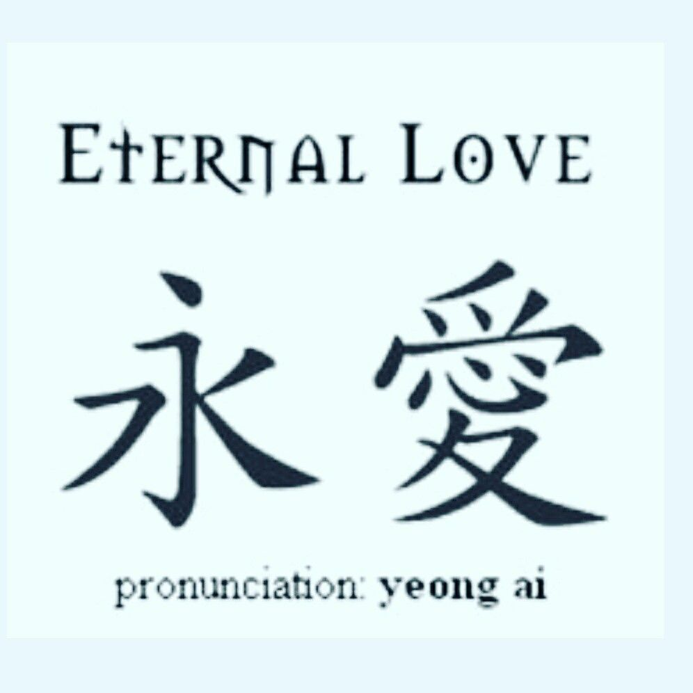Eternal Love Tattoo Pinterest Tatoos Piercings And Tattoo