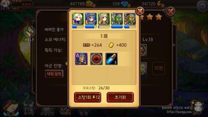 신작RPG게임, 구원자들, 스마트폰게임추천, 업그레이드, 승급