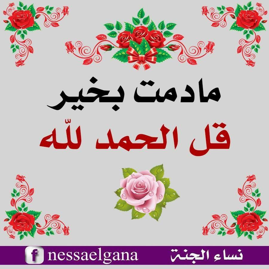 """""""الحمد لله رب العالمين الرحمن الرحيم مالك يوم الدين"""""""