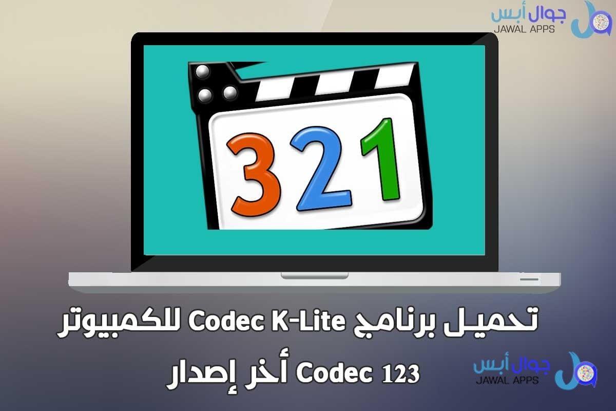 تحميل برنامج كوداك 123 codak لتشغيل جميع الفيديوهات علي الكمبيوتر