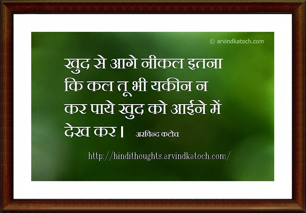 Hindi Thoughts Move As Ahead Of Yourself Hindi Thought खद