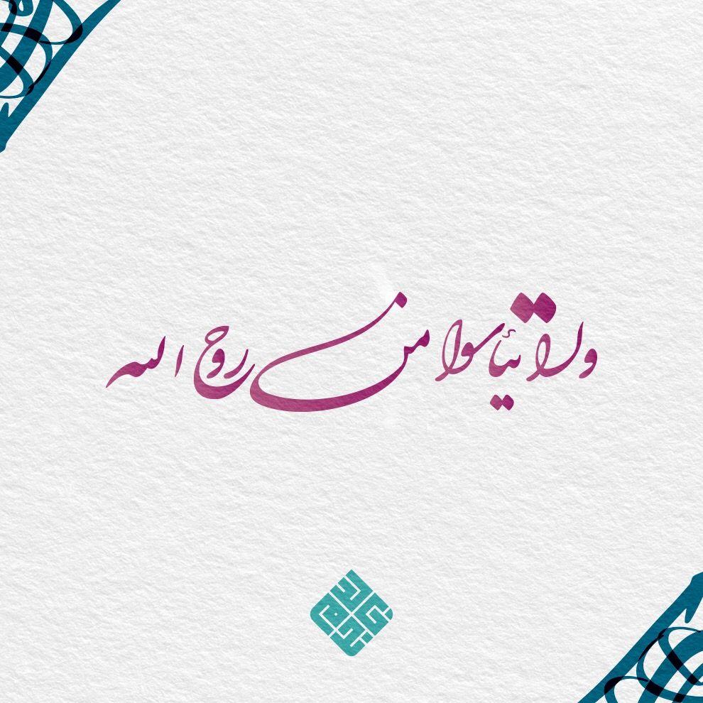 ولا تيأسوا من روح الله Quran Arabic Calligraphy Arabic
