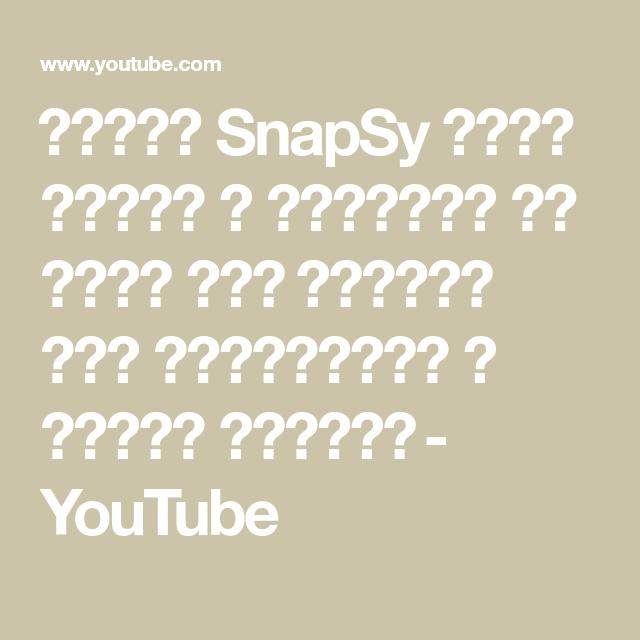 اداة Snapsy لحفظ الصور و الفيديو من سناب شات واضافة عدد للمشاهدات و تصوير الشاشة Youtube Math Youtube Crochet Bag
