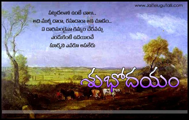 Beautiful Good Morning Qutoes In Telugu HD Wallpapers Nice Happy Morning  Telugu Quotes HD Wallpapers
