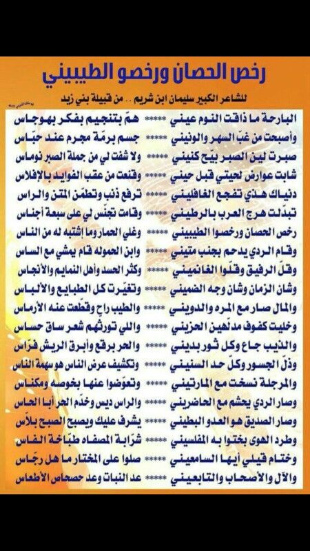 رخص الحصان ورخصو الطيبيني للشاعر الكبير سليمان ابن شريم من قبيلة بني زيد Poetry Event