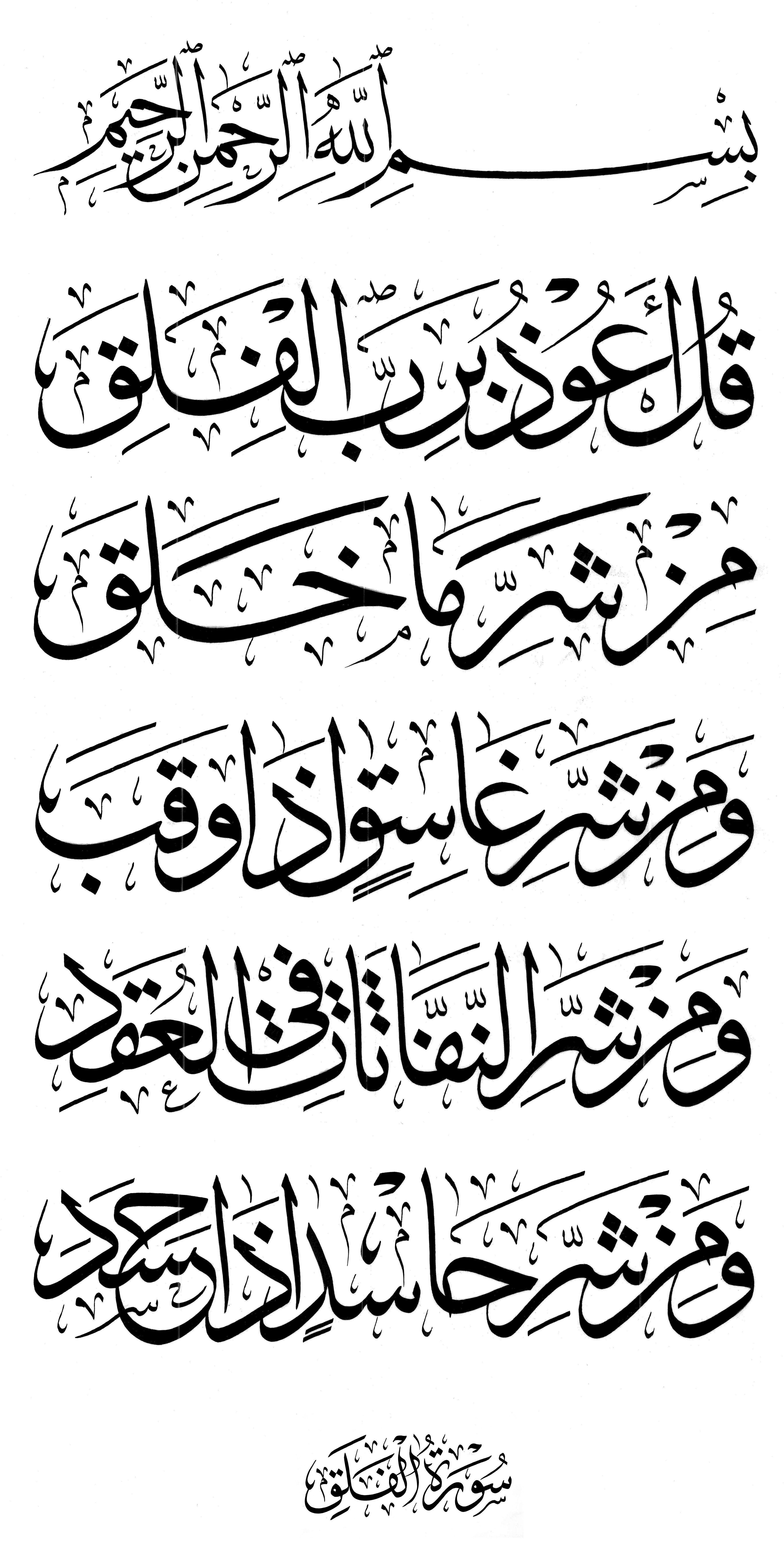 Al Falaq 113 1 5 Islamic Calligraphy Islamic Art Calligraphy