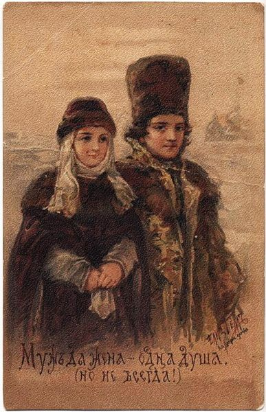 Муж да жена - одна душа.. Бём (Эндаурова) Елизавета Меркурьевна (1843-1914)