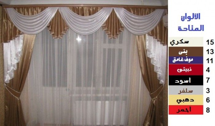 جاري أعمال الصيانة Home Decor Decor Curtains