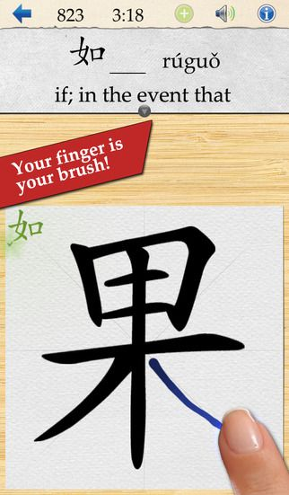 Chinese Character Writing App: Tracing and Writing (50 characters ...