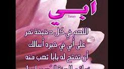 Do3ae Li Abi Almoutawafi Youtube