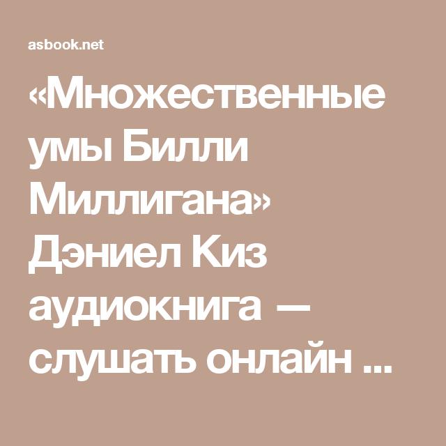 Множественные Умы Билли Миллигана Аудиокнига