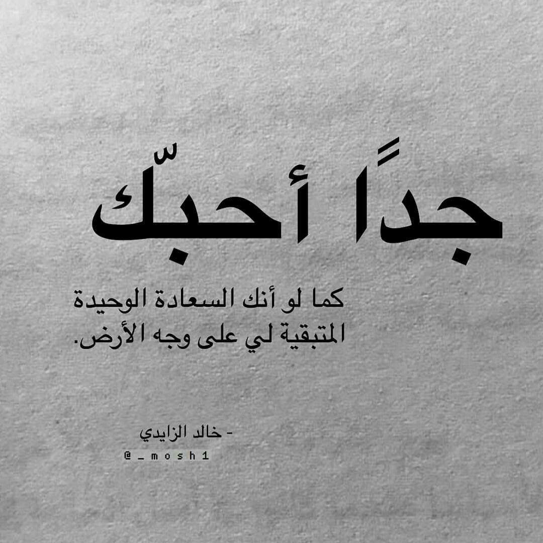 بين الحبيب والمحبوب رسالة تختصر السعادة Calligraphy Quotes Love Love Smile Quotes Quotes For Book Lovers