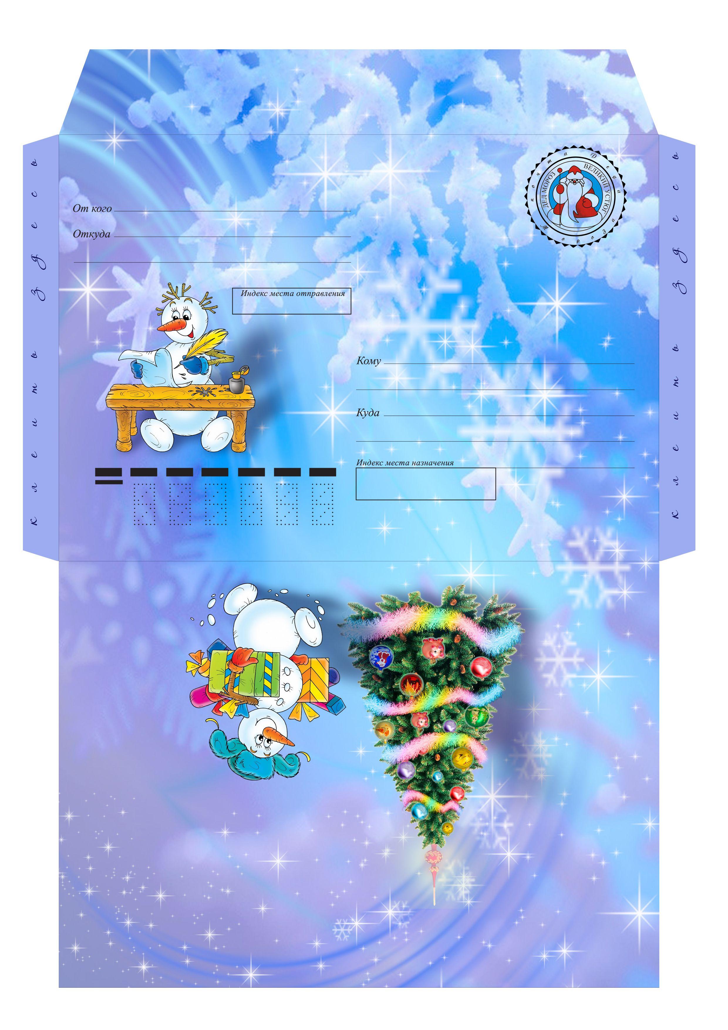 Шаблоны новогодних конвертов от деда мороза скачать