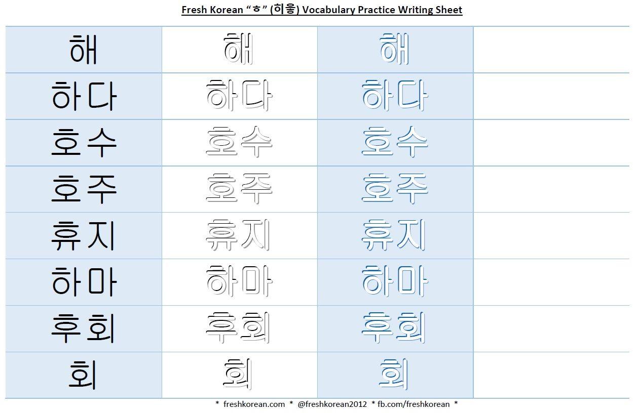 E E Vocabulary Practice Writing Sheet 818