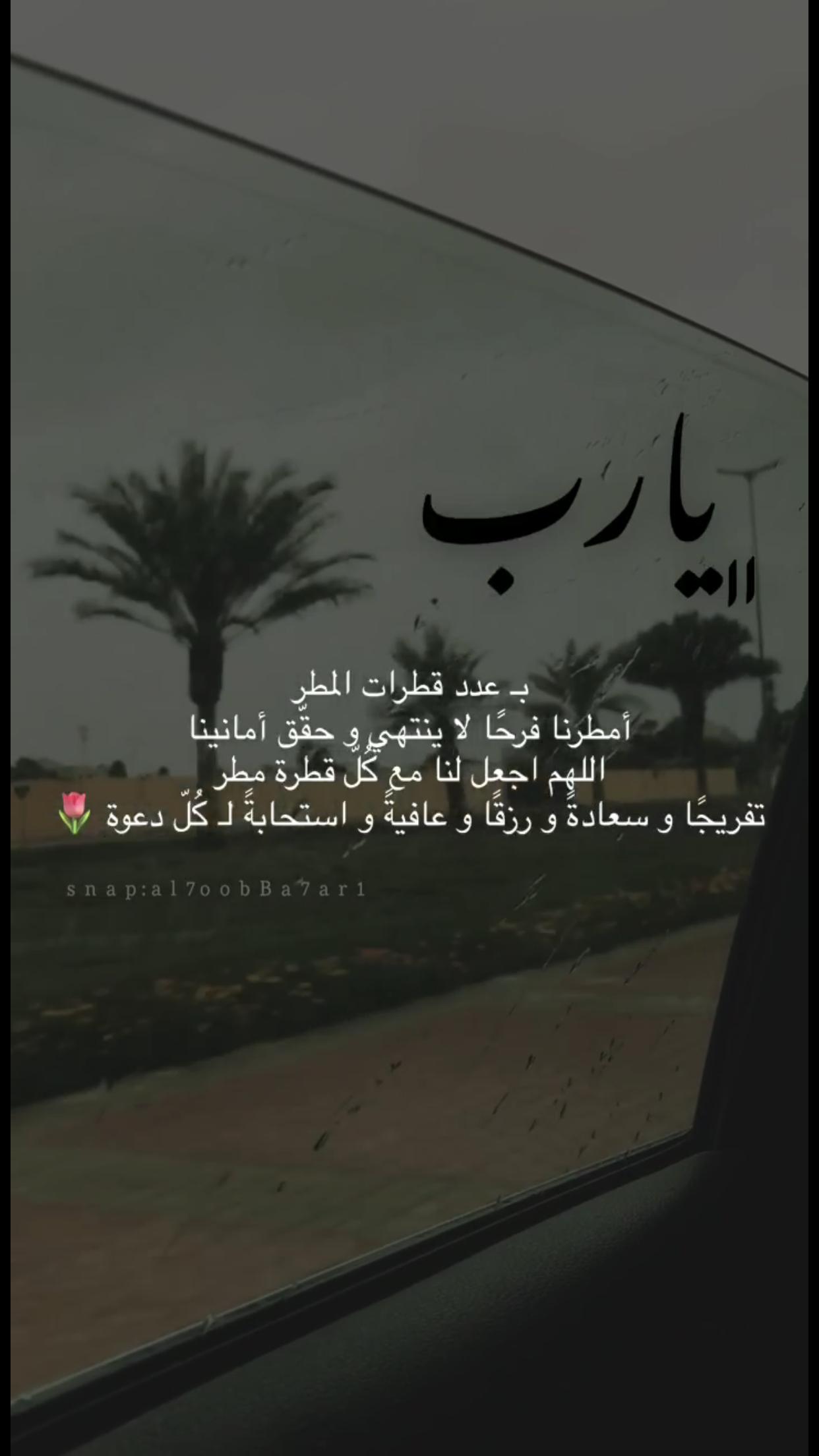 همسة يا رب بـ عدد قطرات المطر أمطرنا فرح ا لا ينتهي وحقق أمانينا اللهم اجعل لنا مع كل قطرة مطر تفري Circle Quotes Dad Quotes Islamic Inspirational Quotes