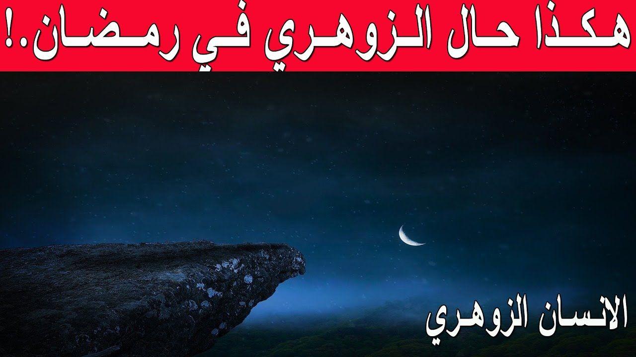 هكذا حال الزوهري في رمضان بعد تسلسل الشياطين الانسان الزوهري Poster Movie Posters Lockscreen