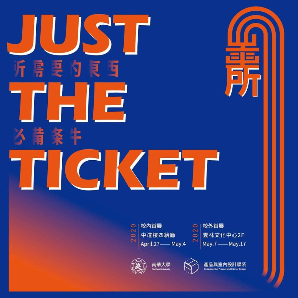 《JUST THE TICKET 正好所需》105 級 南華大學產品與室內設計學系 畢業製作 | Postergram | Flickr