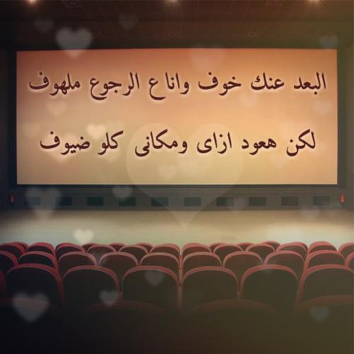 حب الوطن بيعيش لما يموت الجوع حمزة نمرة Love Images We Heart It Image