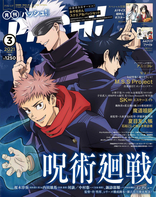 Jujutsu Kaisen On Twitter In 2021 Anime Cover Photo Anime Canvas Anime