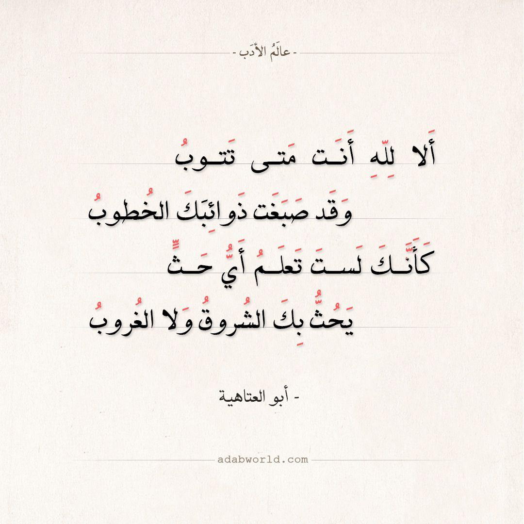 شعر أبو العتاهية ألا لله أنت متى تتوب عالم الأدب Islamic Inspirational Quotes Arabic Poetry Quotes
