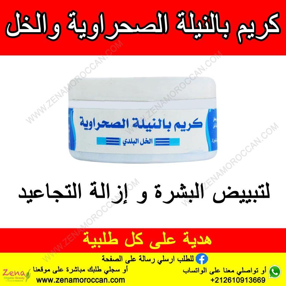 كريم بالنيلة والخل Cream Vinegar Toothpaste