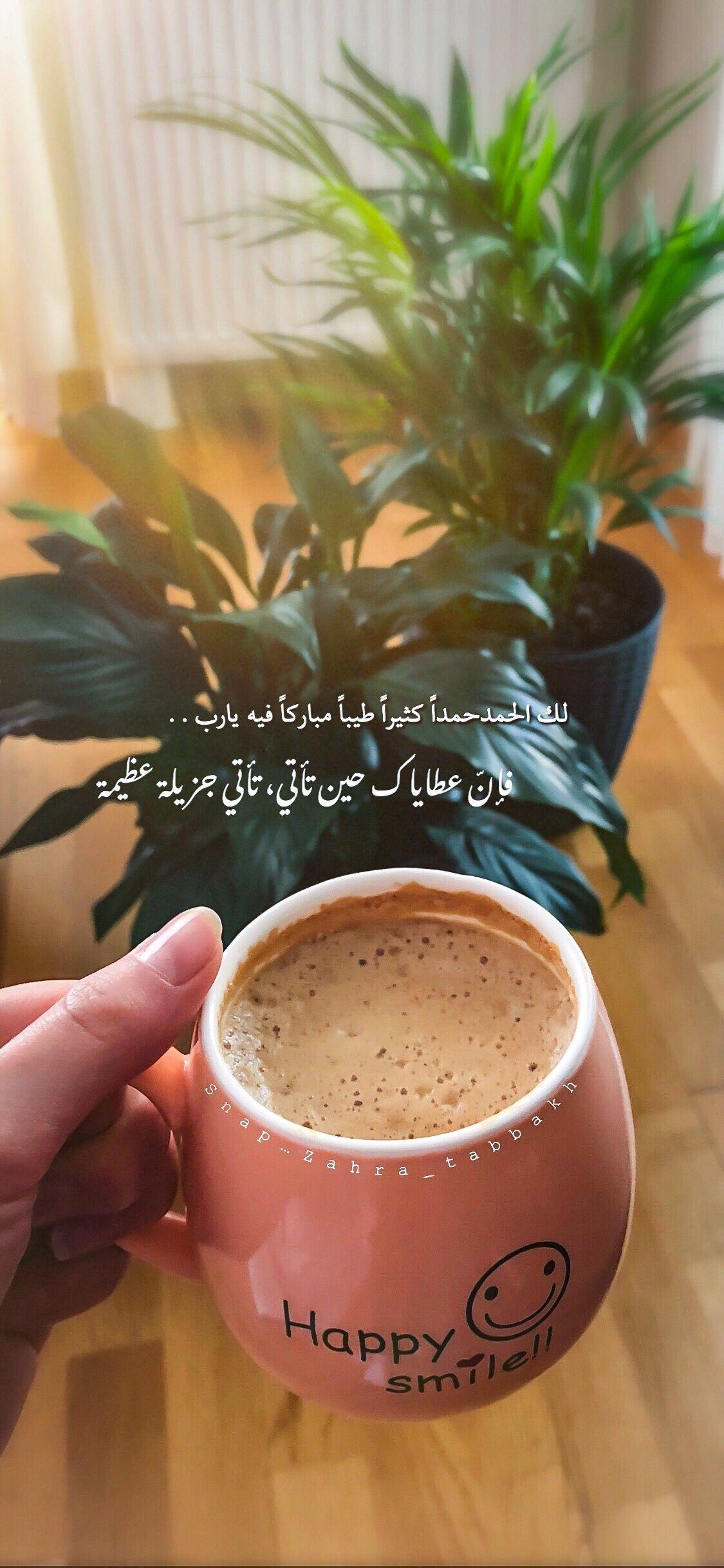 Pin By Cicek Guzel On Alhamdulillah Iphone Wallpaper Quotes Love Good Prayers Beautiful Arabic Words