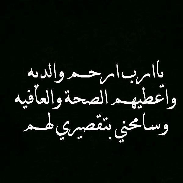 Pin By صمت الرحيل On ديني Calligraphy Arabic Calligraphy Arabic